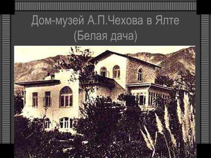 Дом-музей А.П.Чехова в Ялте (Белая дача)