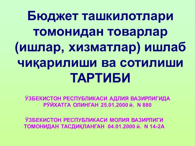 Бюджет ташкилотлари томонидан товарлар (ишлар, хизматлар) ишлаб чиқарилиши ва сотилиши