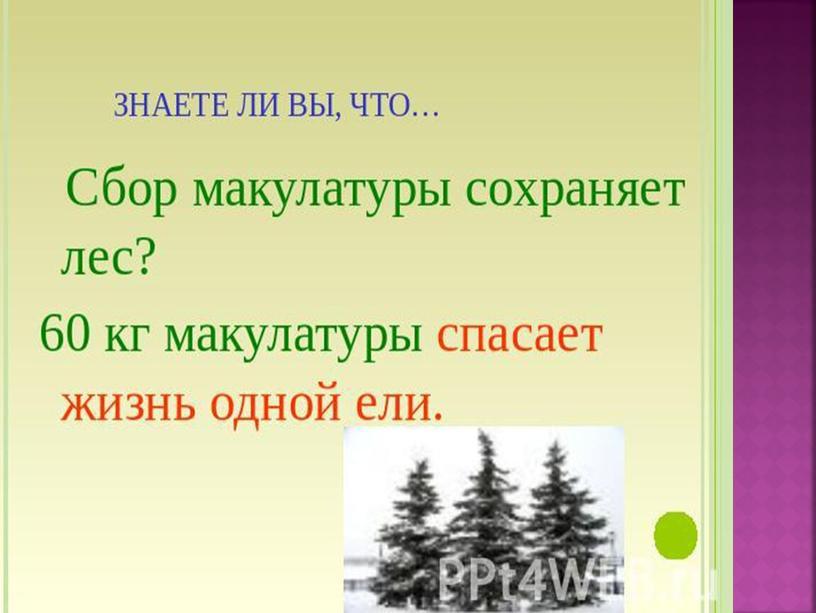 """Презентация """"Экология.Эколог.Занимательные страницы"""" 3 класс"""