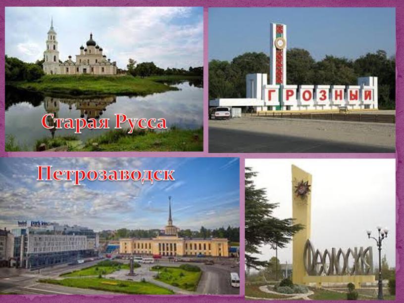 Старая Русса Петрозаводск