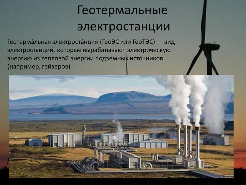 Геотермальные электростанции Геотерма́льная электроста́нция (ГеоЭС или
