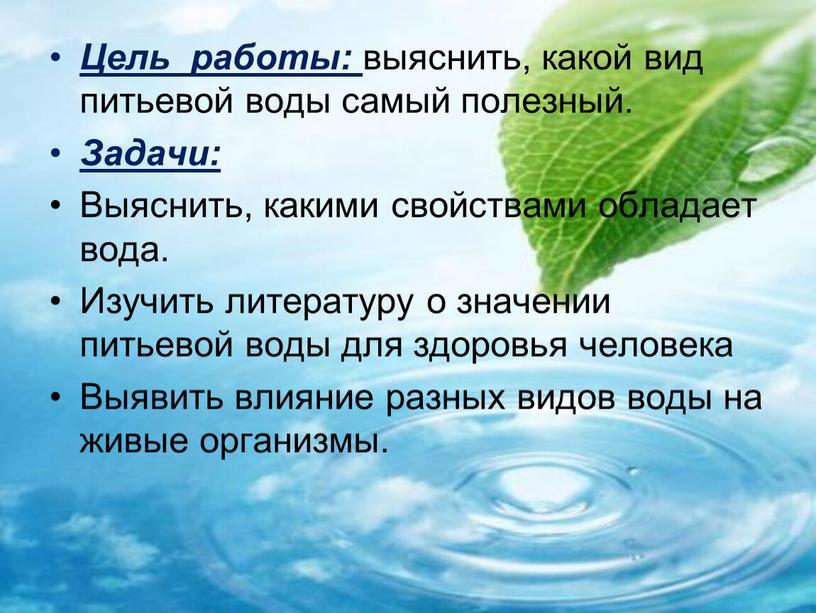 Цель работы: выяснить, какой вид питьевой воды самый полезный