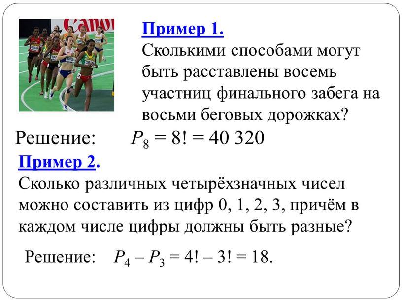 Пример 1. Сколькими способами могут быть расставлены восемь участниц финального забега на восьми беговых дорожках?