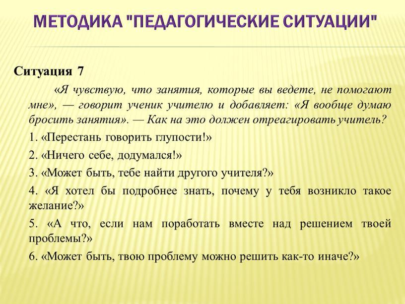 """Методика """"Педагогические ситуации"""""""