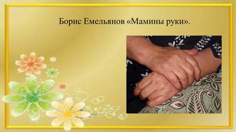 Борис Емельянов «Мамины руки».
