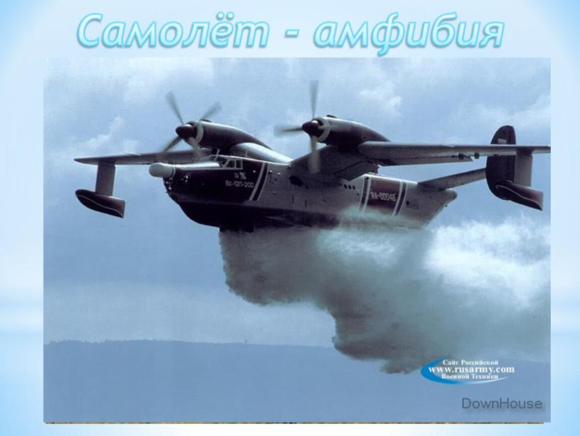 Самолёт - амфибия