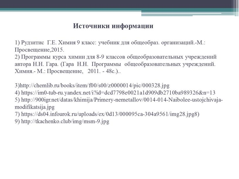 Источники информации 1) Рудзитис