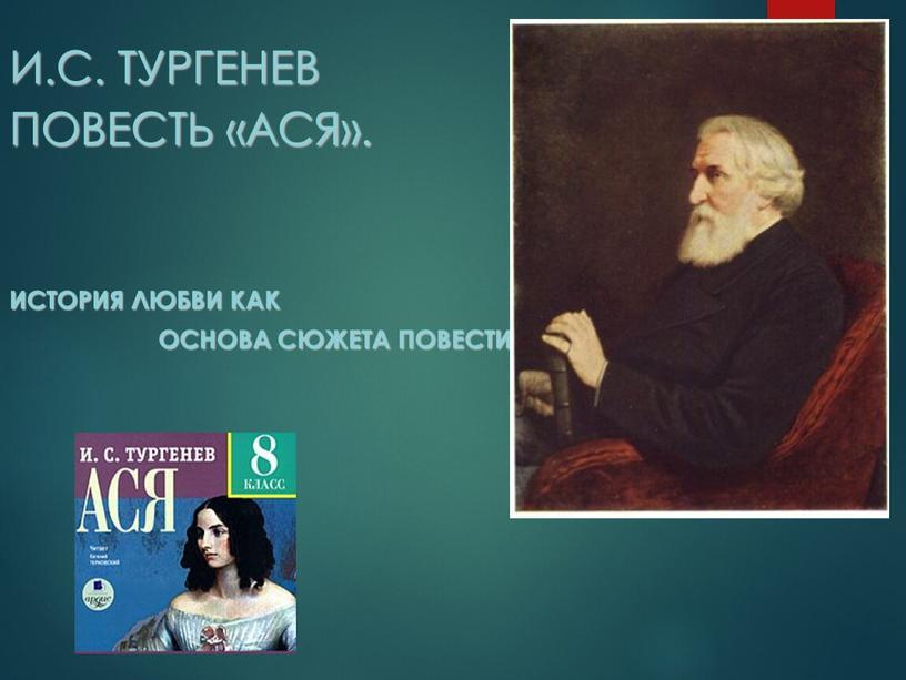 И.С. Тургенев Повесть «Ася». История любви как основа сюжета повести