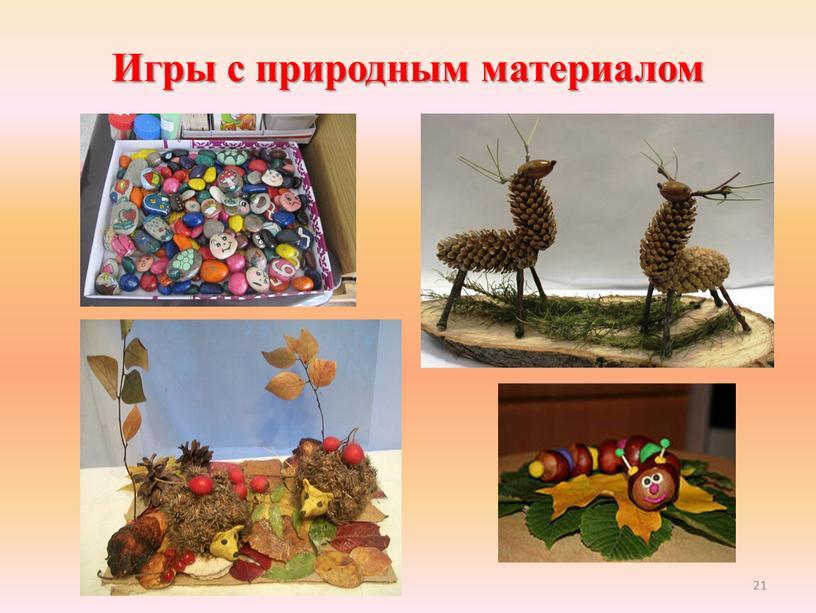 Игры с природным материалом 21