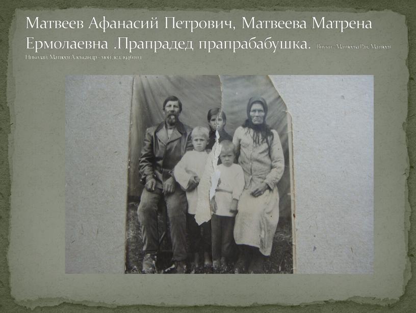 Матвеев Афанасий Петрович, Матвеева