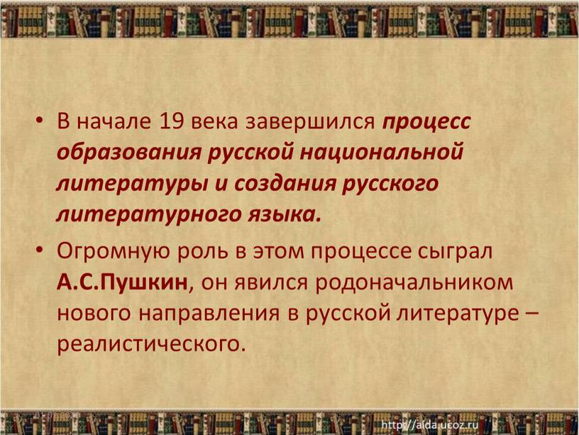 В начале 19 века завершился процесс образования русской национальной литературы и создания русского литературного языка