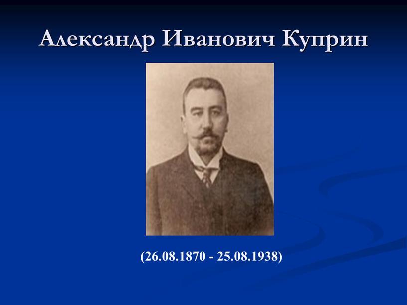 Александр Иванович Куприн (26