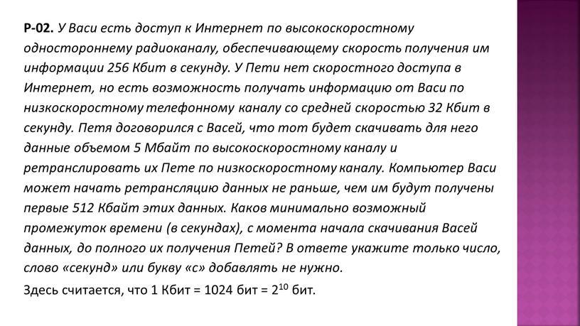 Р-02. У Васи есть доступ к Интернет по высокоскоростному одностороннему радиоканалу, обеспечивающему скорость получения им информации 256