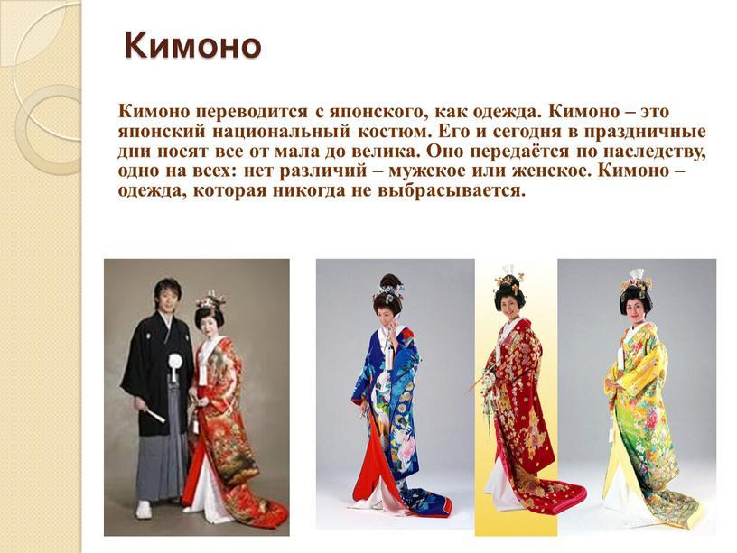 Кимоно Кимоно переводится с японского, как одежда