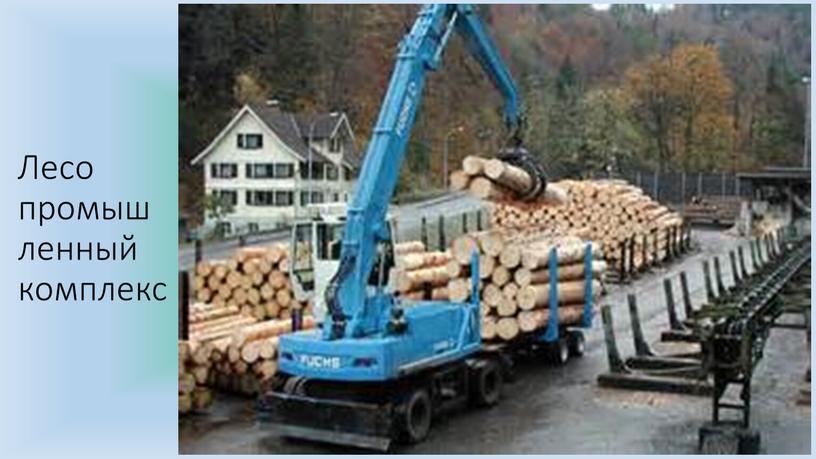 Лесо промыш ленный комплекс