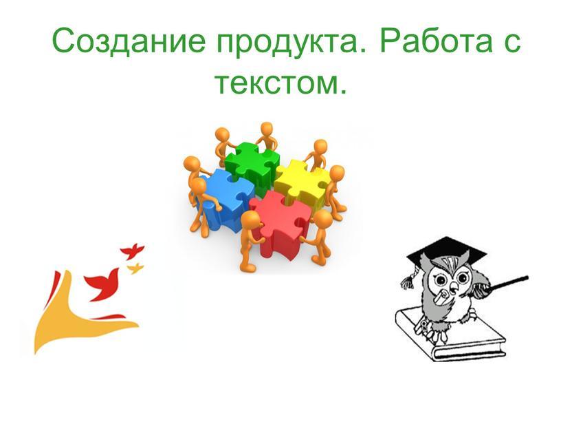 Создание продукта. Работа с текстом