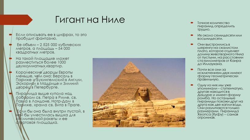 Гигант на Ниле Точное количество пирамид определить трудно