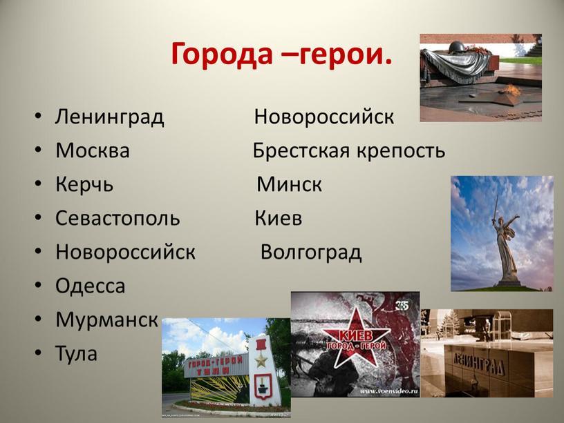 Города –герои. Ленинград