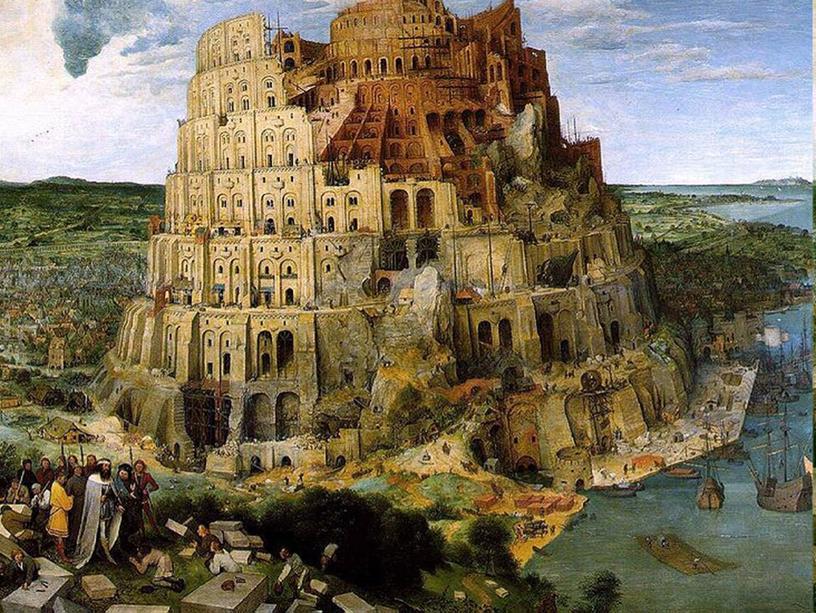 Բաբելոնի նշանավոր աշտարակը