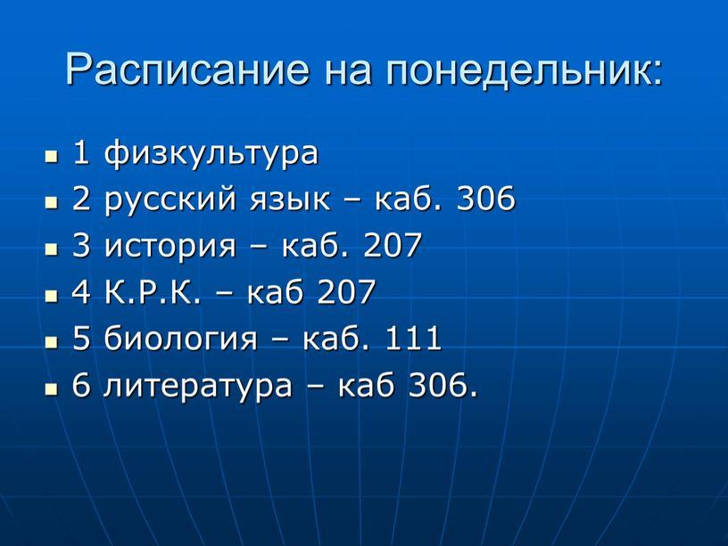 Расписание на понедельник: 1 физкультура 2 русский язык – каб