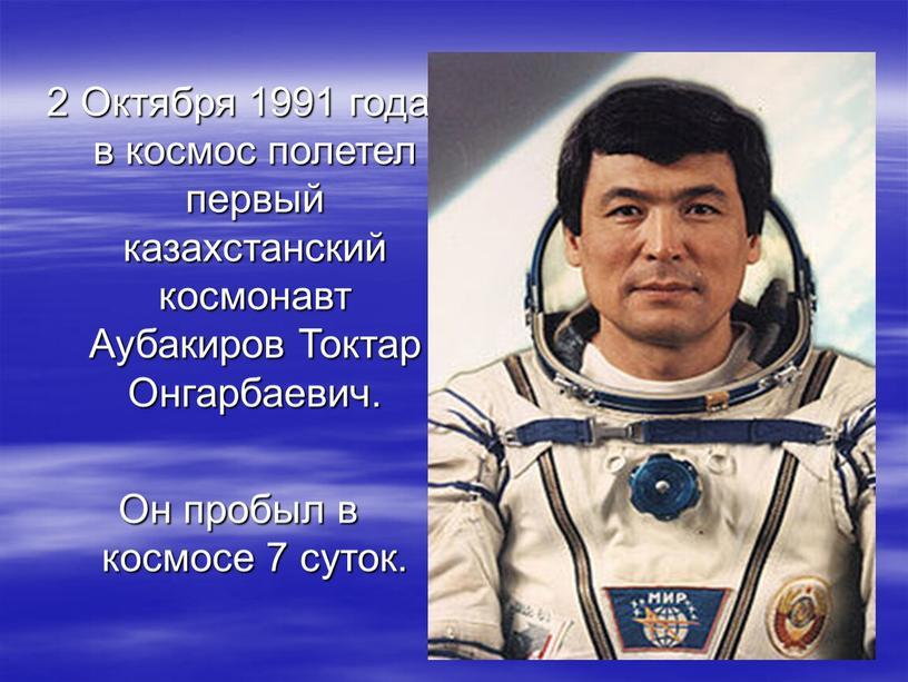 Октября 1991 года в космос полетел первый казахстанский космонавт