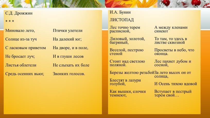 С.Д. Дрожжин * * * Миновало лето,