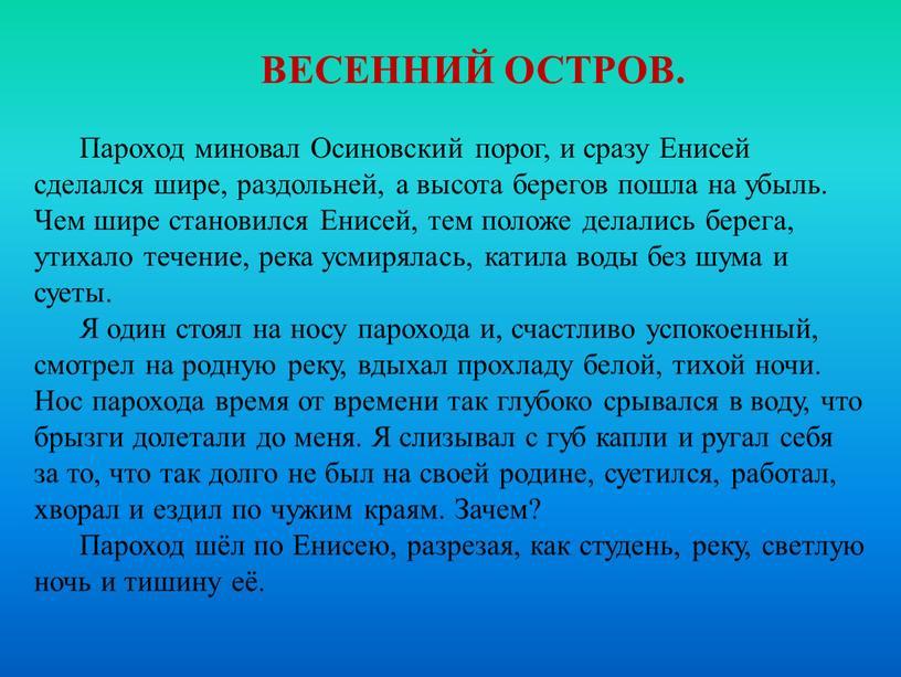 ВЕСЕННИЙ ОСТРОВ. Пароход миновал