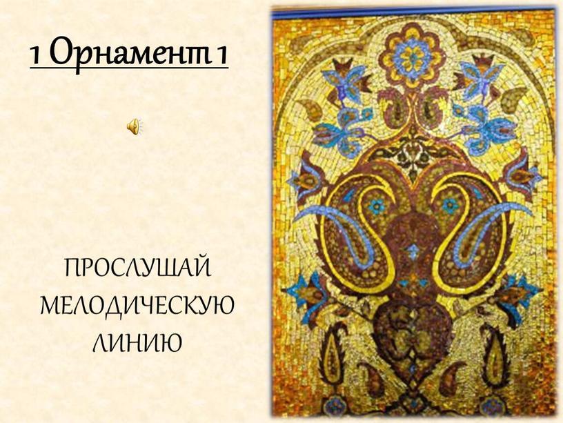 Орнамент 1 ПРОСЛУШАЙ МЕЛОДИЧЕСКУЮ