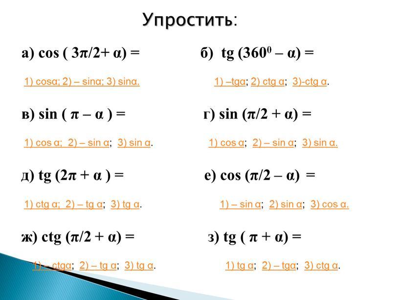 Упростить: а) cos ( 3π/2+ α) = б) tg (3600 – α) = 1) cosα; 2) – sinα; 3) sinα