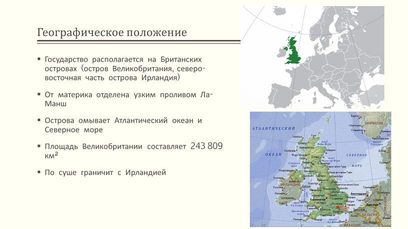 Географическое положение Государство располагается на