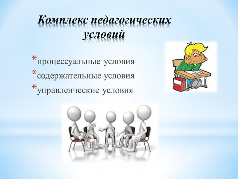 Комплекс педагогических условий процессуальные условия содержательные условия управленческие условия