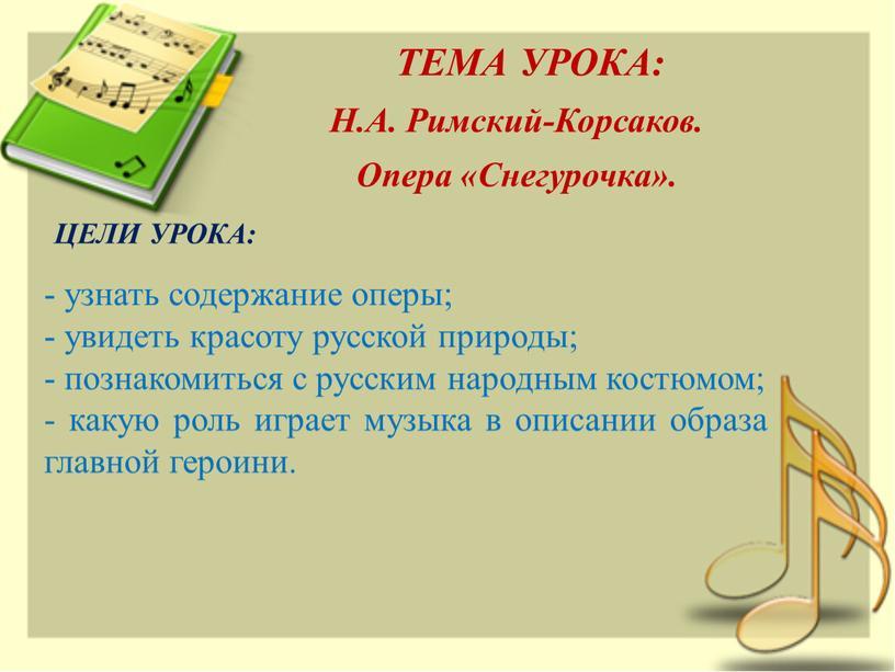 ТЕМА УРОКА: ЦЕЛИ УРОКА: Н.А. Римский-Корсаков