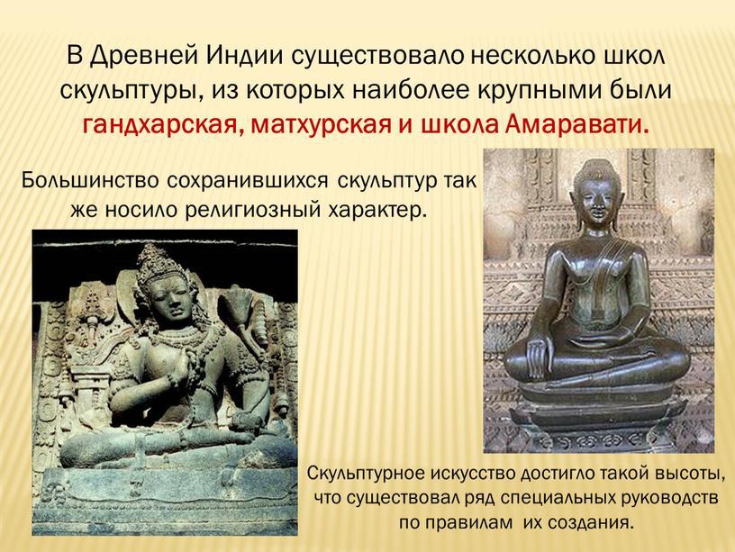 В Древней Индии существовало несколько школ скульптуры, из которых наиболее крупными были гандхарская, матхурская и школа