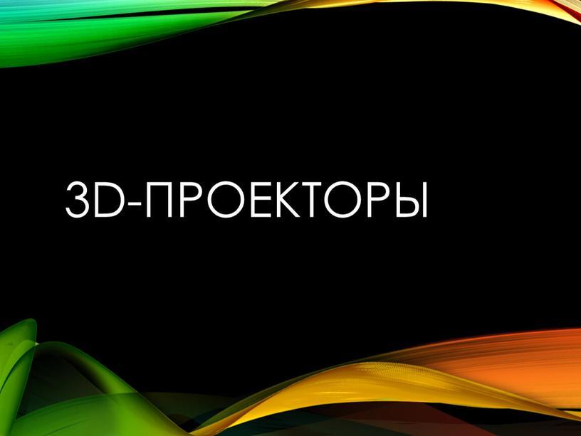 3d-проекторы