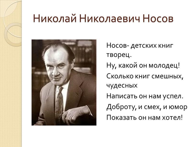 Николай Николаевич Носов Носов- детских книг творец