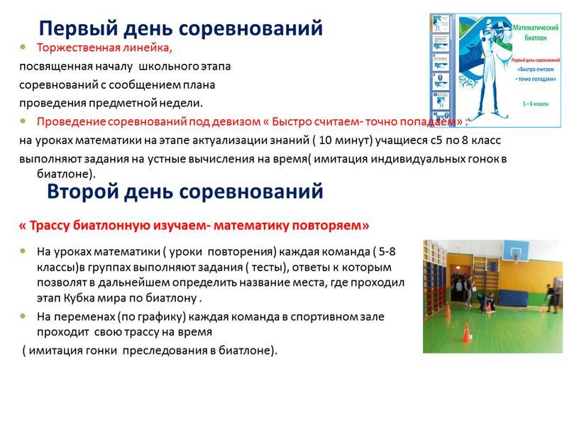Первый день cоревнований Торжественная линейка, посвященная началу школьного этапа соревнований с сообщением плана проведения предметной недели