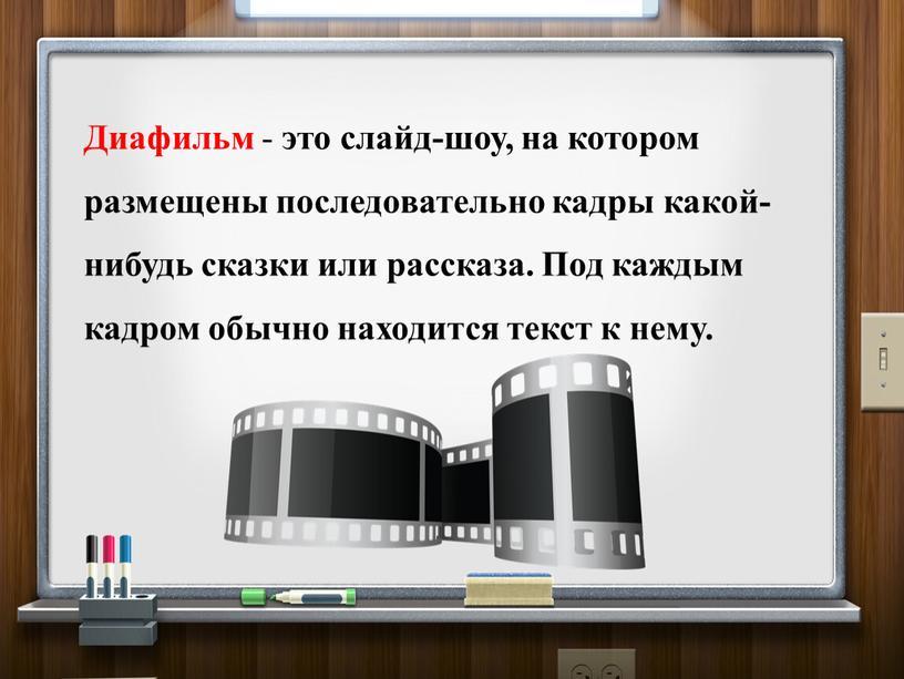 Диафильм - это слайд-шоу, на котором размещены последовательно кадры какой-нибудь сказки или рассказа