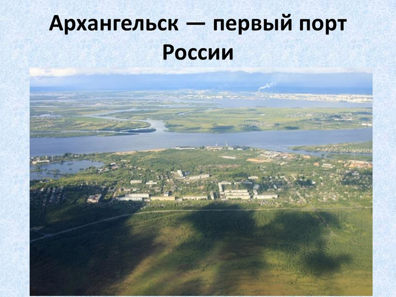 Архангельск — первый порт России