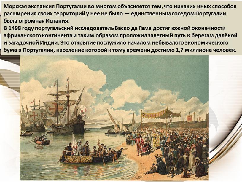 Морская экспансия Португалии во многом объясняется тем, что никаких иных способов расширения своих территорий у нее не было — единственным соседом