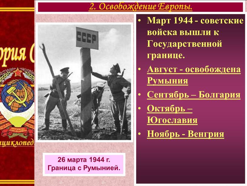 Март 1944 - советские войска вышли к
