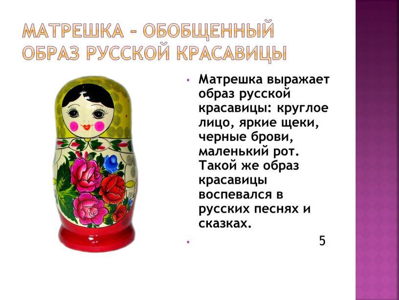 Матрешка – обобщенный образ русской красавицы