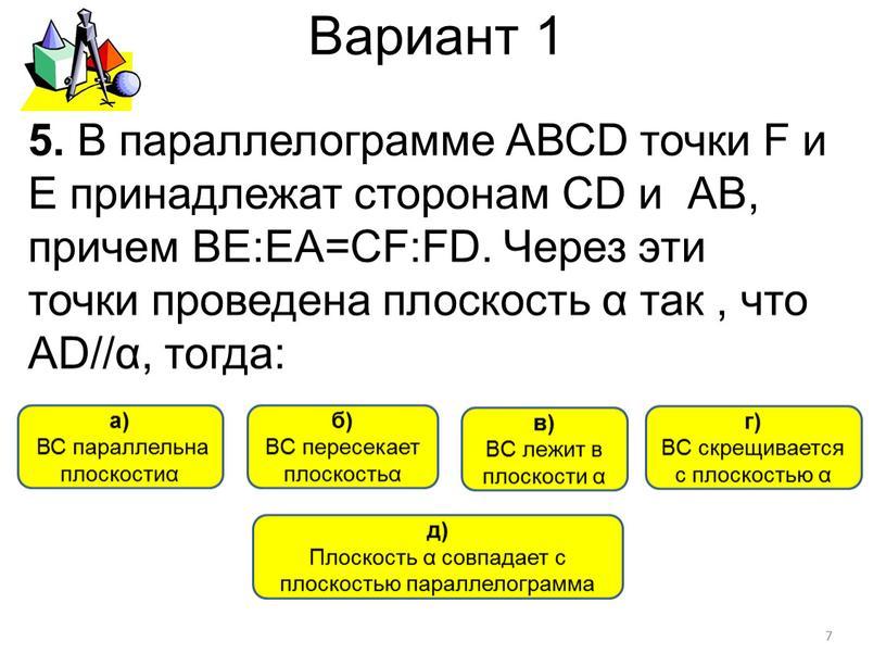 Вариант 1 б) BС пересекает плоскостьα а)