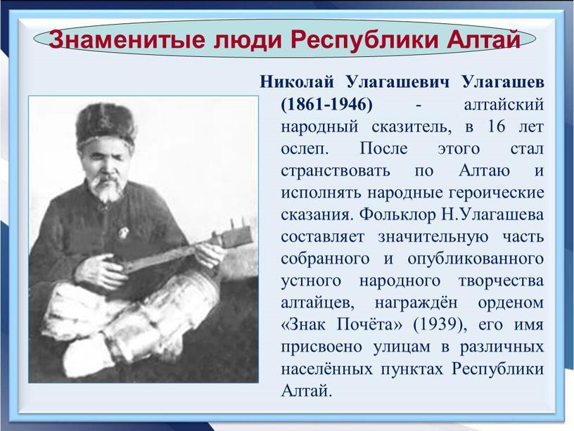 Николай Улагашевич Улагашев (1861-1946) - алтайский народный сказитель, в 16 лет ослеп