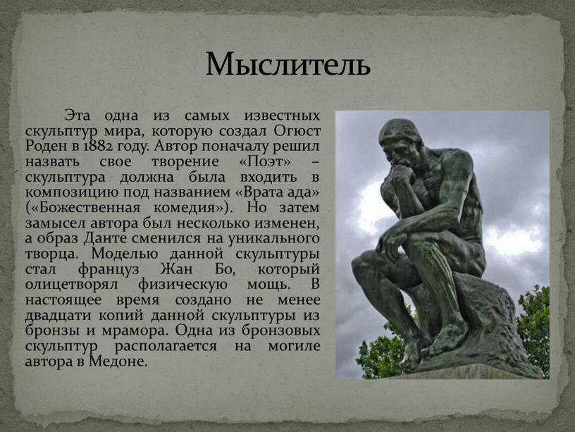 Эта одна из самых известных скульптур мира, которую создал