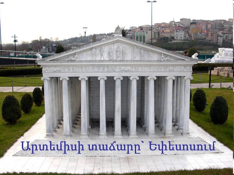 Արտեմիսի տաճարը` Եփեսոսում