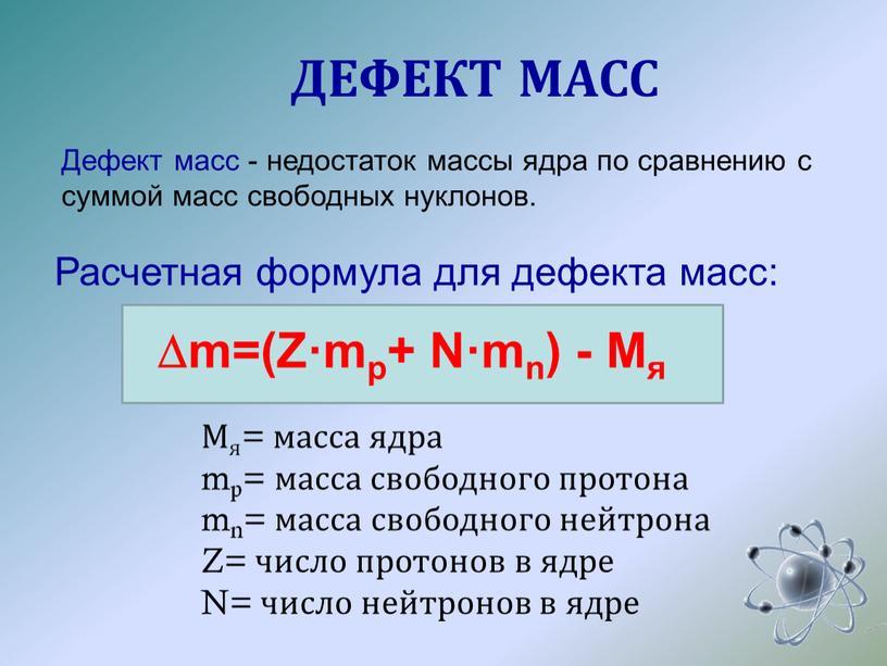 ДЕФЕКТ МАСС Дефект масс - недостаток массы ядра по сравнению с суммой масс свободных нуклонов