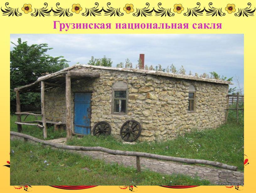 Грузинская национальная сакля