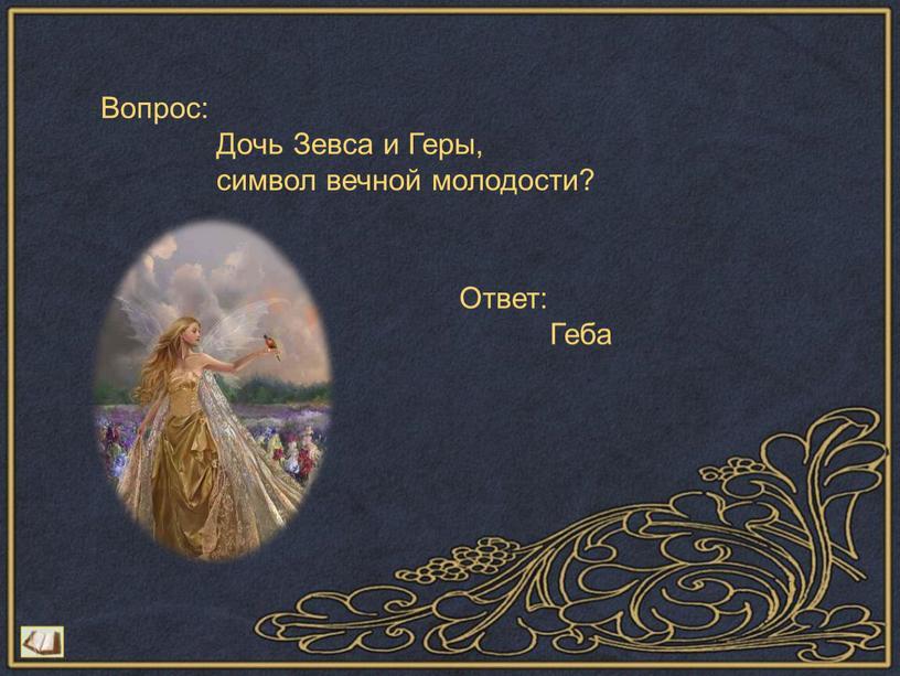 Вопрос: Дочь Зевса и