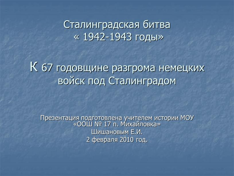 Сталинградская битва « 1942-1943 годы»
