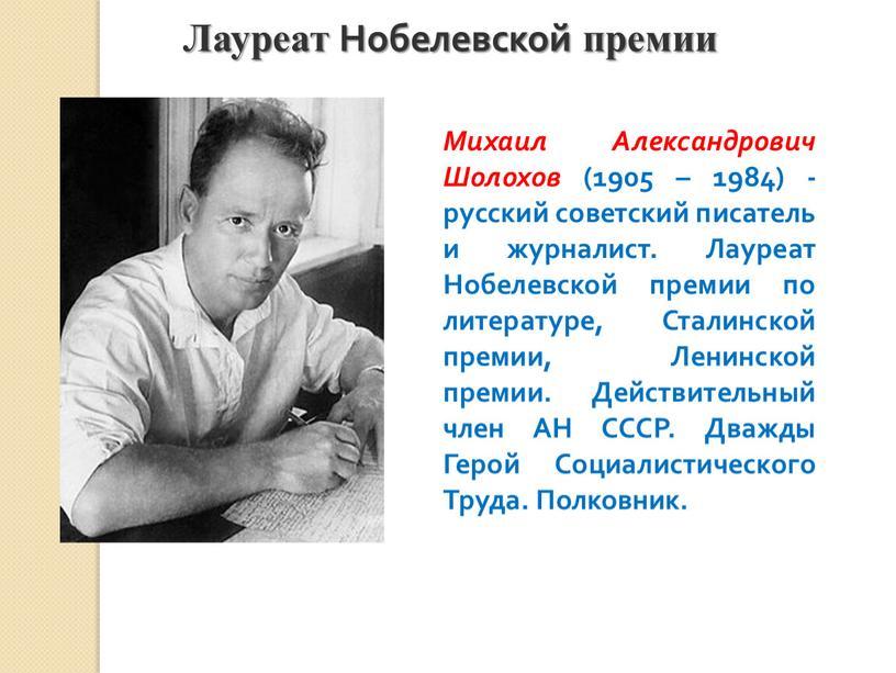 Михаил Александрович Шолохов (1905 – 1984) - русский советский писатель и журналист